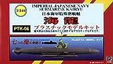 ピットロード 1/144 日本海軍 特殊潜航艇 海龍 (プラモデル組立てキット)