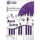 バンドスコアピースBP1851 ふっかつのじゅもん / sumika (BAND SCORE PIECE)