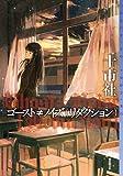 ゴースト≠ノイズ(リダクション) 【ミステリ・フロンティア版】