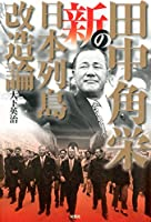 田中角栄の新日本列島改造論