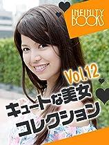 キュートな美女コレクション VOL.12 (INFINITY BOOKS)