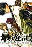 最遊記RELOAD: 5 (ZERO-SUMコミックス)
