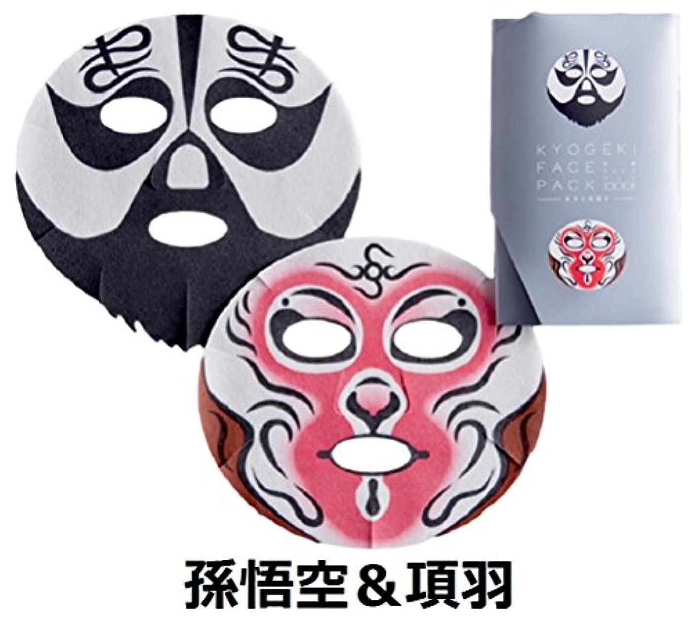 多様体サイトライン警戒京劇 フェイス パック 孫悟空 & 項羽