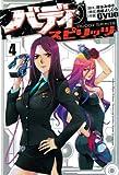 バディスピリッツ4(ヒーローズコミックス)