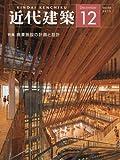 近代建築 2015年 12 月号 [雑誌]