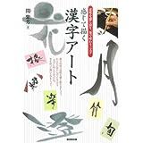 感じて描く漢字アート