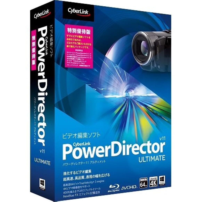 小人垂直ひねくれたPowerDirector11 Ultimate 特別優待版