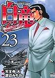 白竜LEGEND 23 (ニチブンコミックス)