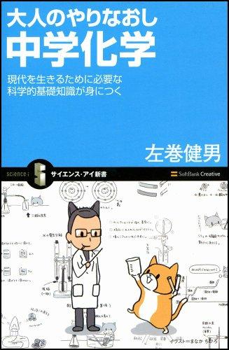 大人のやりなおし中学化学 現代を生きるために必要な科学的基礎知識が身につく (サイエンス・アイ新書)の詳細を見る