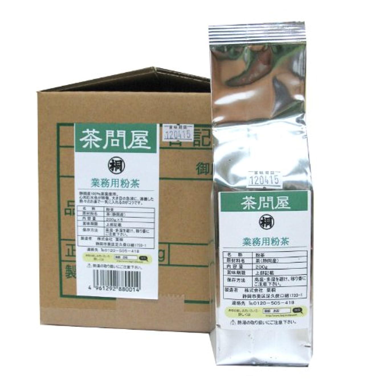 葉桐 静岡産 業務用粉茶 200g×5本