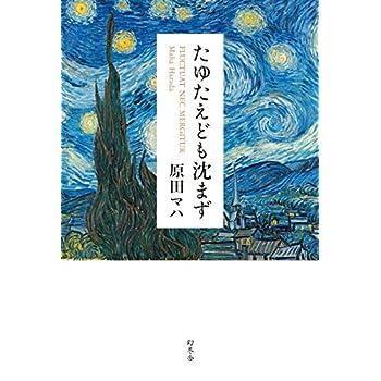 『たゆたえども沈まず』原田マハ