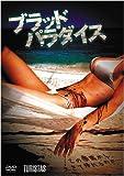 ブラッド・パラダイス [DVD]