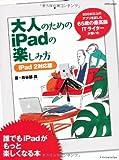 大人のためのiPadの楽しみ方 iPad2対応版 (エクスナレッジムック)