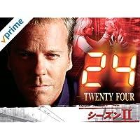 24 -TWENTY FOUR- シーズン2 (字幕版)