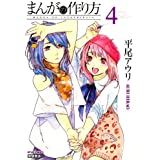 まんがの作り方 4 (リュウコミックス)
