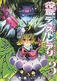 役職ディストピアリ(3) (ヤングガンガンコミックス)