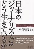 「日本のジャーナリズムはどう生きているか」販売ページヘ