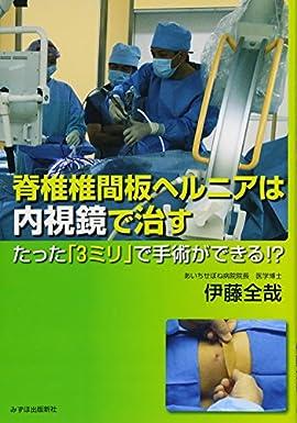 脊椎椎間板ヘルニアは内視鏡で治す―たった「3ミリ」で手術ができる!?