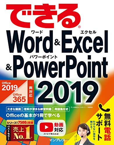できるWord&Excel&PowerPoint 2019 Office 2019/Office 365両対応 できるシリーズ
