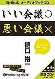 [オーディオブックCD] いい会議○ 悪い会議× (<CD>)