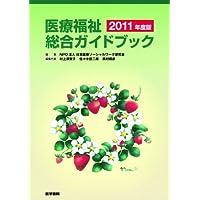 医療福祉総合ガイドブック 2011年版