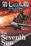 第七の太陽(下) (扶桑社BOOKSミステリー)