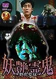 妖艶霊鬼 [DVD]
