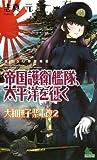 帝国護衛艦隊、太平洋を征く―大和撫子紫電改2 (ジョイ・ノベルス・シミュレーション)