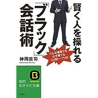 賢く人を操れる「ブラック」会話術: どんな場面でも必ず勝てる「心理トーク」48 (知的生きかた文庫)