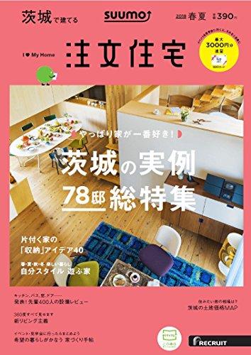 SUUMO注文住宅 茨城で建てる 2018年春夏号