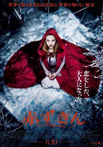赤ずきん ブルーレイ&DVDセット [Blu-ray]の詳細を見る
