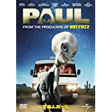 宇宙人ポール [DVD]
