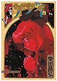 サライ 19 (ヤングキングコミックス)