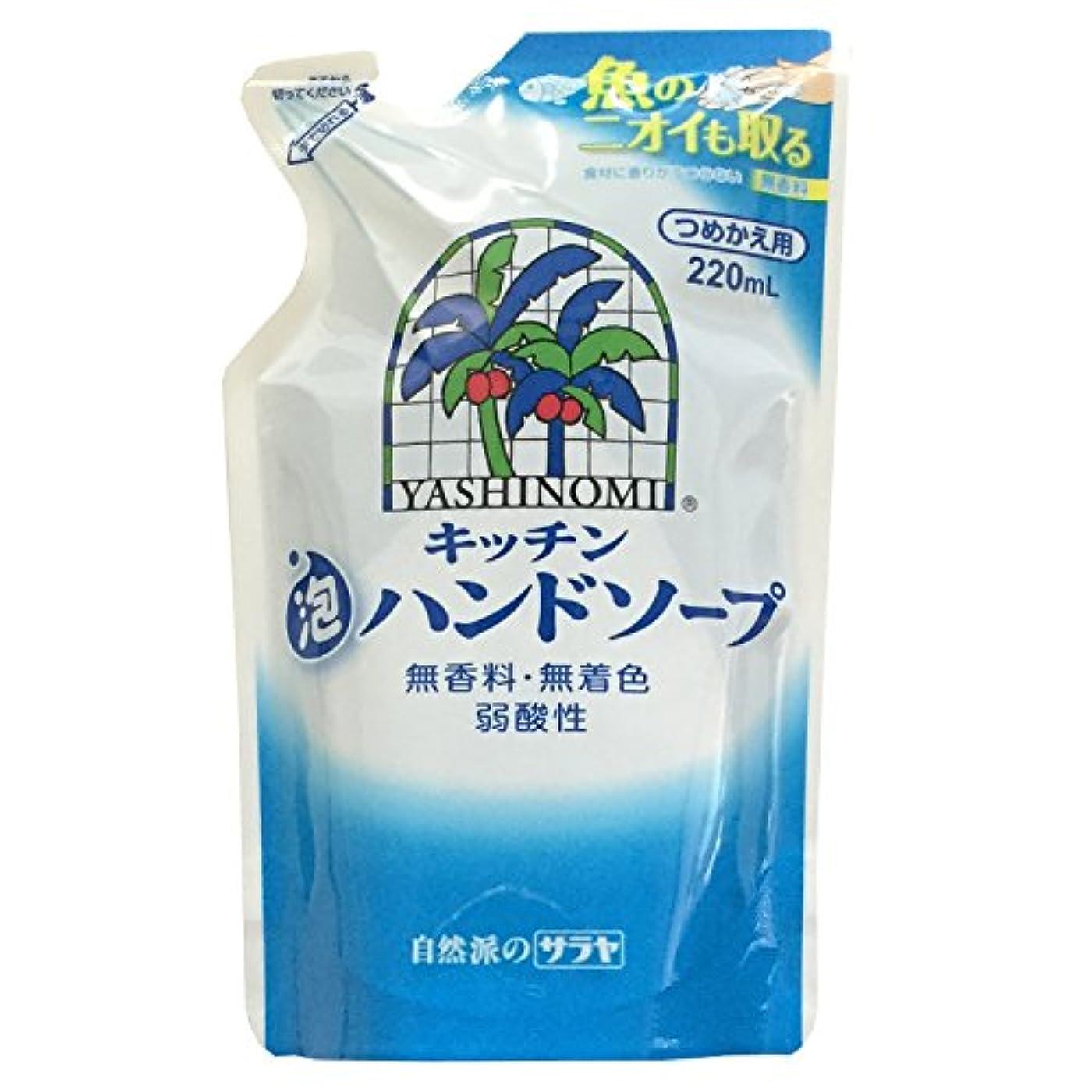 鯨象博覧会【まとめ買い】ヤシノミ キッチン泡ハンドソープ つめかえ用 220ml 24個入り ケース販売