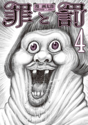 罪と罰 4巻(完) (バンチコミックス)