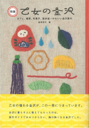 乙女の金沢―カフェ、雑貨、和菓子、散歩道…かわいい金沢案内 (マーブルブックス)の詳細を見る