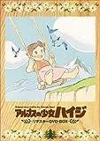 アルプスの少女ハイジ Blu-ray メモリアルボックス