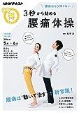NHK まる得マガジン 腰痛はもう怖くない 3秒から始める 腰痛体操 2016年 5月/6月 [雑誌] (NHKテキスト)