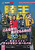 ルアーマガジン・ザ・モバイル・ムービー Vol.03 陸王モバイル2019チャンピオンカーニバル(DVD)