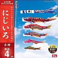 キング印鯉のぼり 鯉のぼり 庭用 にじいろ 赤鯉 単品 赤4m 13k-niji-r4p