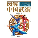 図解 中国武術 (F-Files No.022) (F‐Files)