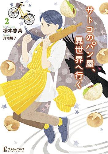 サトコのパン屋、異世界へ行く 2 (プライムノベルス)