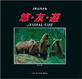 悠・友・遊 ANIMAL LIFE―吉野信写真集 (NATURAL‐EYE BOOKS)