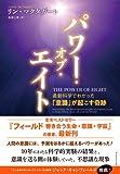 祈りの持つパワー 〜ワンネス〜