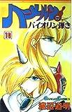 ハーメルンのバイオリン弾き 10 (ガンガンコミックス)