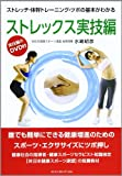 ストレックス実技編―ストレッチ・体幹トレーニング・ツボの基本がわかる
