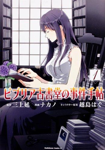 ビブリア古書堂の事件手帖 (1) (カドカワコミックス・エース)の詳細を見る