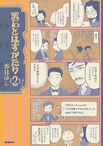 漱石とはずがたり 2 (MFコミックス フラッパーシリーズ)の詳細を見る