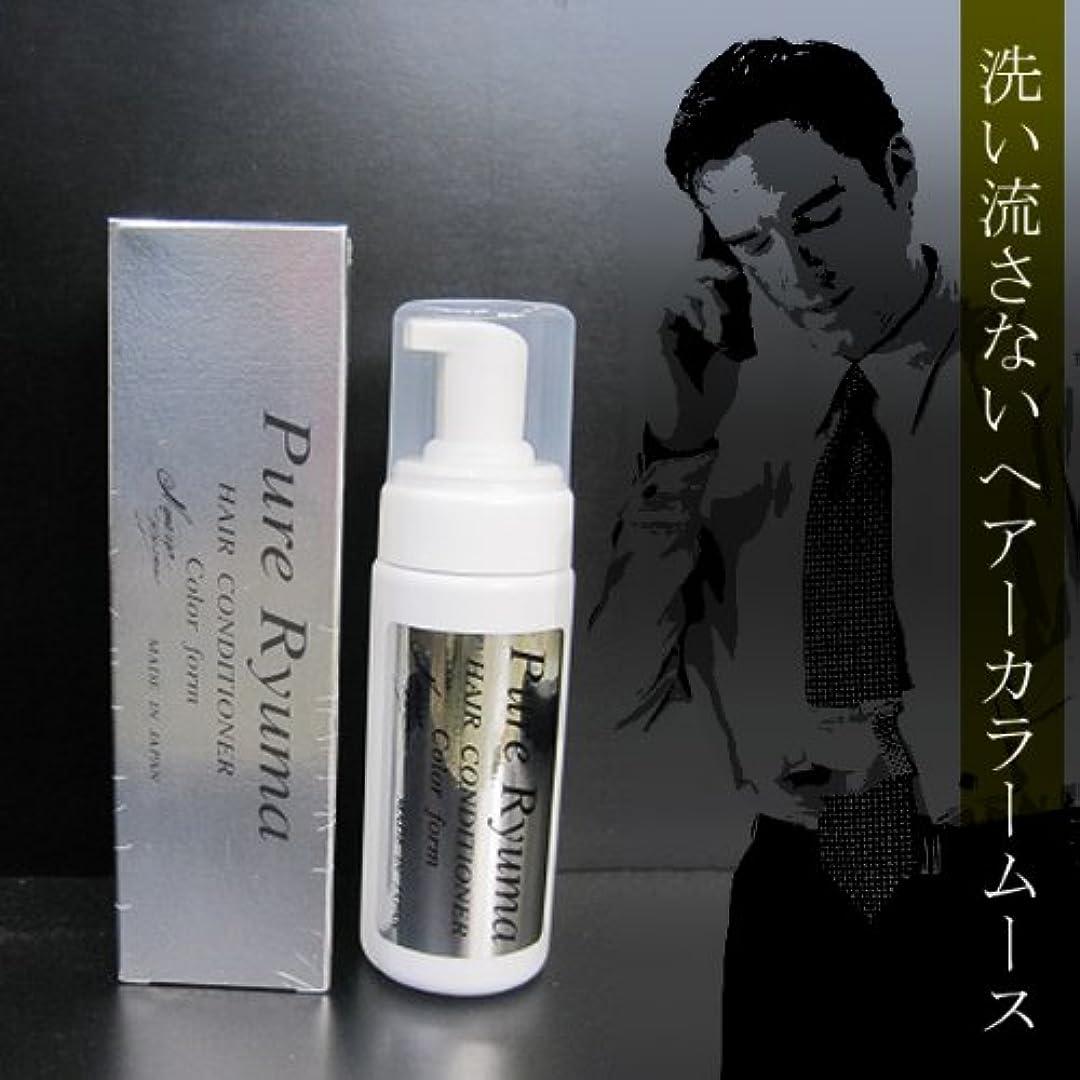 乳剤メンタル魅力的ピュアリュウマ(ヘアコンディショナー?カラーフォーム)