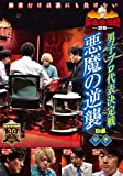 麻雀最強戦2019 男子プロ代表決定戦 悪魔の逆襲 中巻   [DVD]